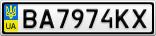Номерной знак - BA7974KX
