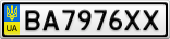 Номерной знак - BA7976XX