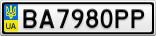 Номерной знак - BA7980PP