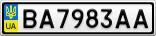 Номерной знак - BA7983AA