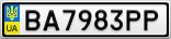 Номерной знак - BA7983PP