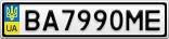 Номерной знак - BA7990ME