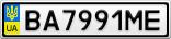 Номерной знак - BA7991ME
