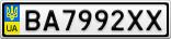 Номерной знак - BA7992XX