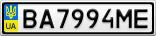 Номерной знак - BA7994ME