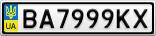 Номерной знак - BA7999KX