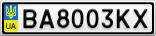 Номерной знак - BA8003KX