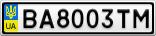Номерной знак - BA8003TM