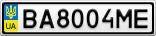 Номерной знак - BA8004ME
