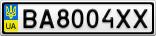 Номерной знак - BA8004XX