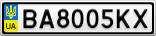 Номерной знак - BA8005KX