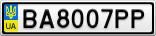 Номерной знак - BA8007PP