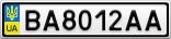Номерной знак - BA8012AA