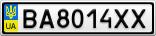 Номерной знак - BA8014XX
