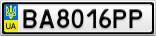 Номерной знак - BA8016PP