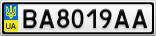 Номерной знак - BA8019AA