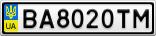 Номерной знак - BA8020TM