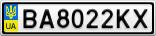 Номерной знак - BA8022KX