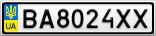 Номерной знак - BA8024XX
