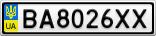 Номерной знак - BA8026XX
