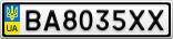 Номерной знак - BA8035XX