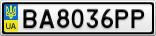 Номерной знак - BA8036PP