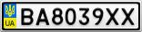 Номерной знак - BA8039XX