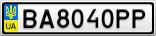 Номерной знак - BA8040PP