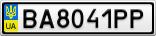 Номерной знак - BA8041PP