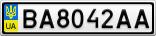 Номерной знак - BA8042AA