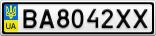Номерной знак - BA8042XX