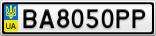 Номерной знак - BA8050PP