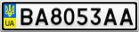 Номерной знак - BA8053AA