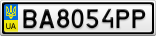 Номерной знак - BA8054PP