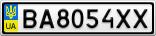 Номерной знак - BA8054XX