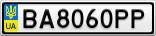 Номерной знак - BA8060PP