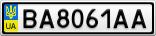 Номерной знак - BA8061AA