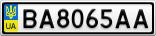 Номерной знак - BA8065AA