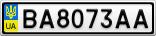 Номерной знак - BA8073AA