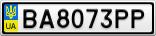 Номерной знак - BA8073PP