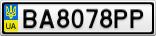 Номерной знак - BA8078PP