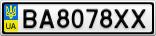 Номерной знак - BA8078XX