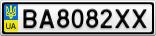 Номерной знак - BA8082XX