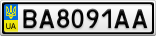 Номерной знак - BA8091AA