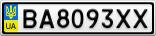 Номерной знак - BA8093XX