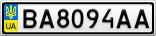 Номерной знак - BA8094AA