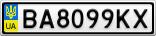 Номерной знак - BA8099KX