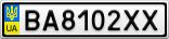 Номерной знак - BA8102XX