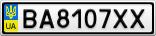 Номерной знак - BA8107XX