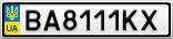 Номерной знак - BA8111KX